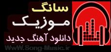 سانگ-موزیک | song-music.ir